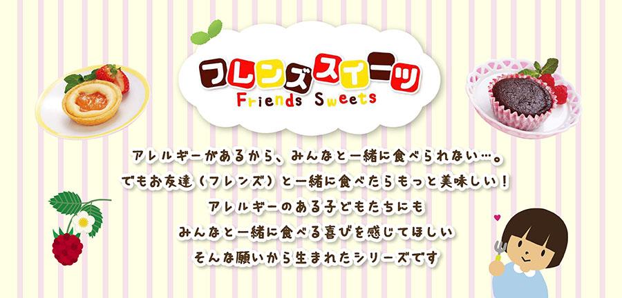 「みんなと一緒に楽しく同じデザートを食べたい !」そんな思いに応えたいと 開発に取り組んできたのが、友だち(Friends)と一緒に食べるデザート(Sweets)です。